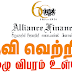 Vacancy In Alliance Finance Co. PLC