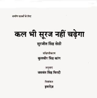 kal-bhi-suraj-nahi-chadhega