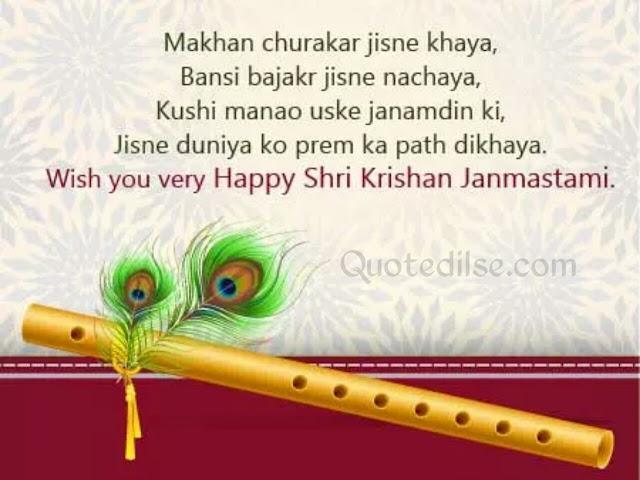 Significance of Krishna Janmashtami
