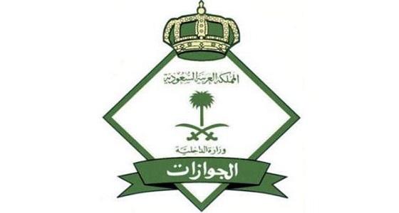 الجوازات السعودية تستثني اليمنيين من هذا القرار