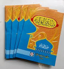 Terjemah Kitab Mabadi Awaliyah
