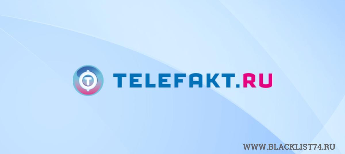 Программа «Телефакт», Телеканал «Домашний» («Восточный Экспресс»)