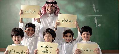 Sistem Pendidikan negara Arab Saudi