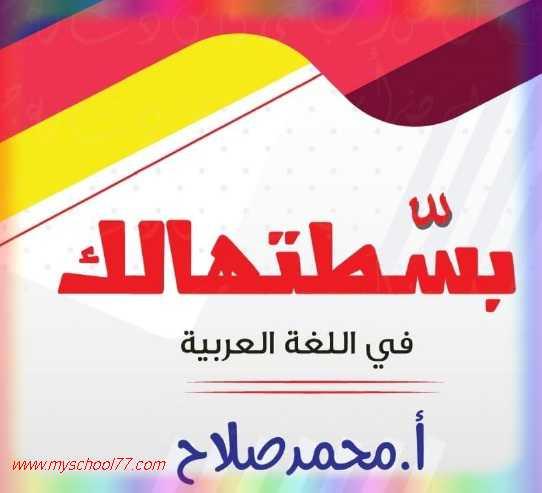 مذكرة النحو للصف الثالث الاعدادى ترم اول 2020 أ. محمد صلاح – موقع مدرستى