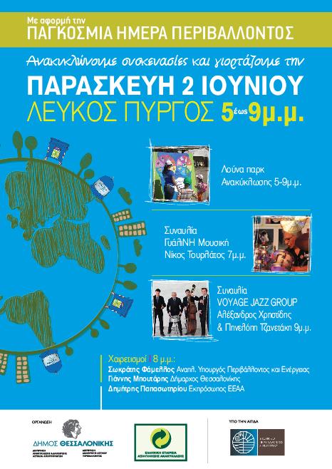 c568f8690f7 Γιορτή Παγκόσμιας Ημέρας Περιβάλλοντος με Μουσική & Παιχνίδια