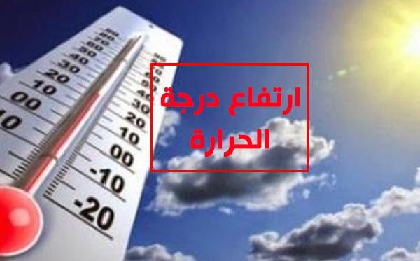 درجات حرارة غير عادية ستشهدها هذه المناطق بداية من الجمعه