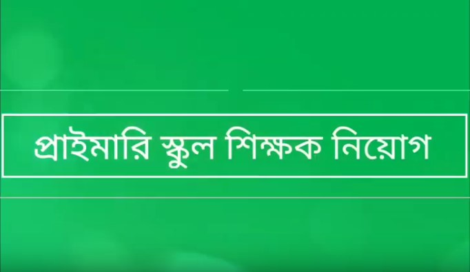 Primary school teacher job Exam date 2019