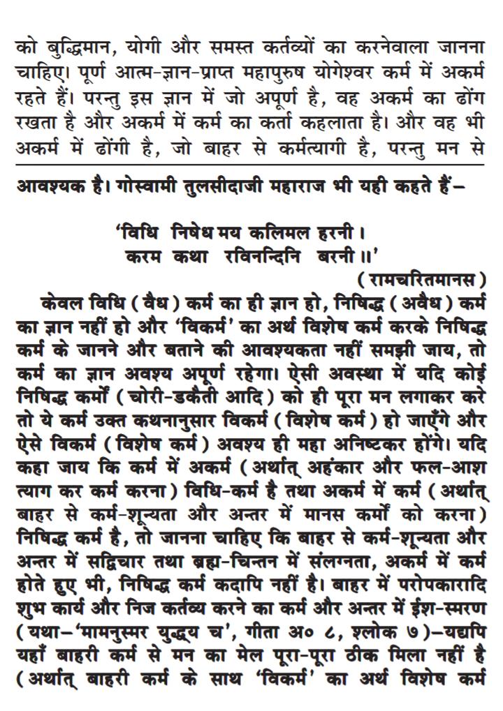 गीता लेख चित्र 6