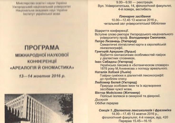Ономастика в украинськой мовою гидроизоляция стен ванной комнаты под плитку своими руками