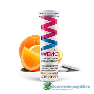 АМВИКС — комплекс витаминов и аминокислот