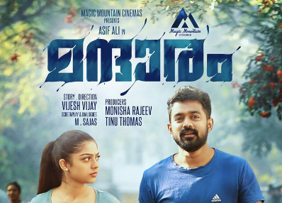 Mandharam (2018) : Nooru Vattam Song Lyrics
