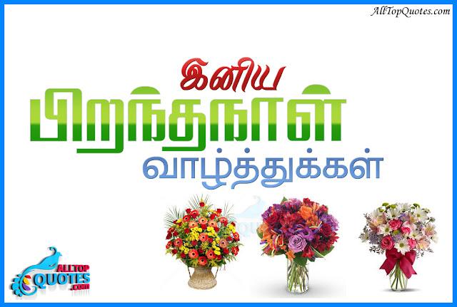 Happy Birthday Quotes Tamil