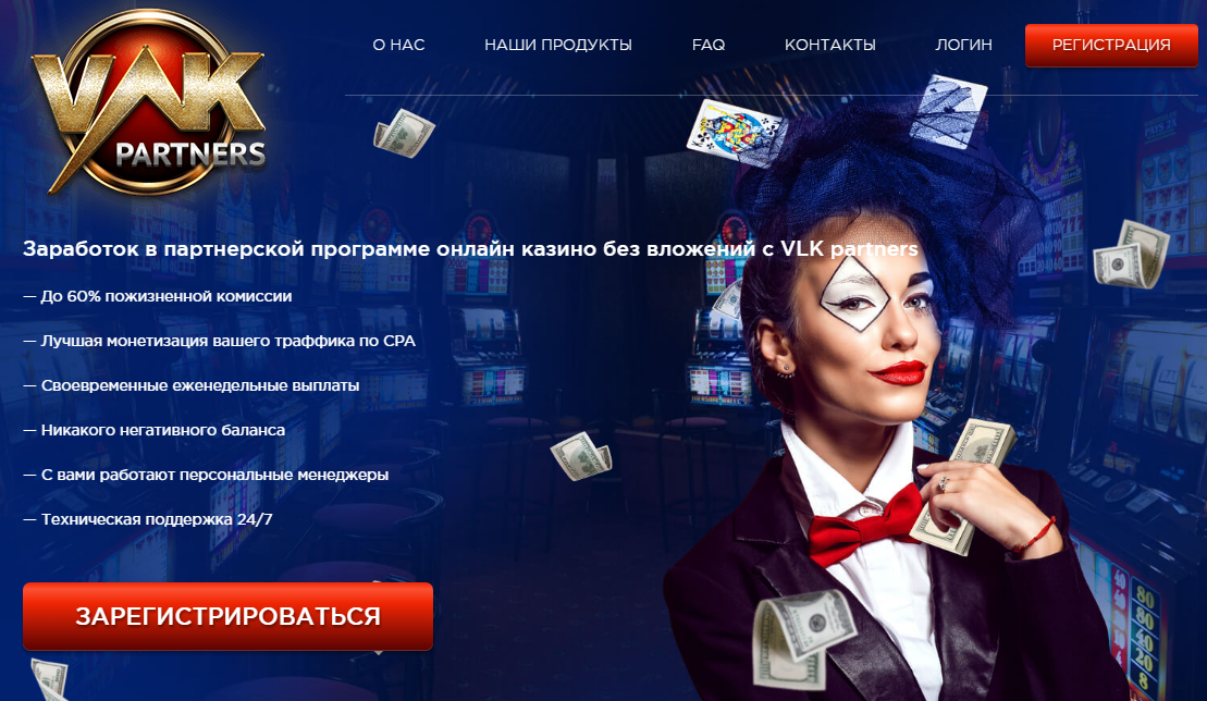 на программах казино в партнерских заработок онлайн