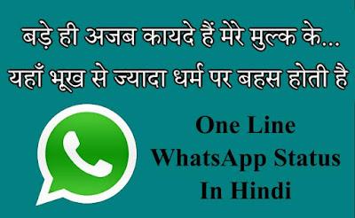 Best One Liner Status in Hindi
