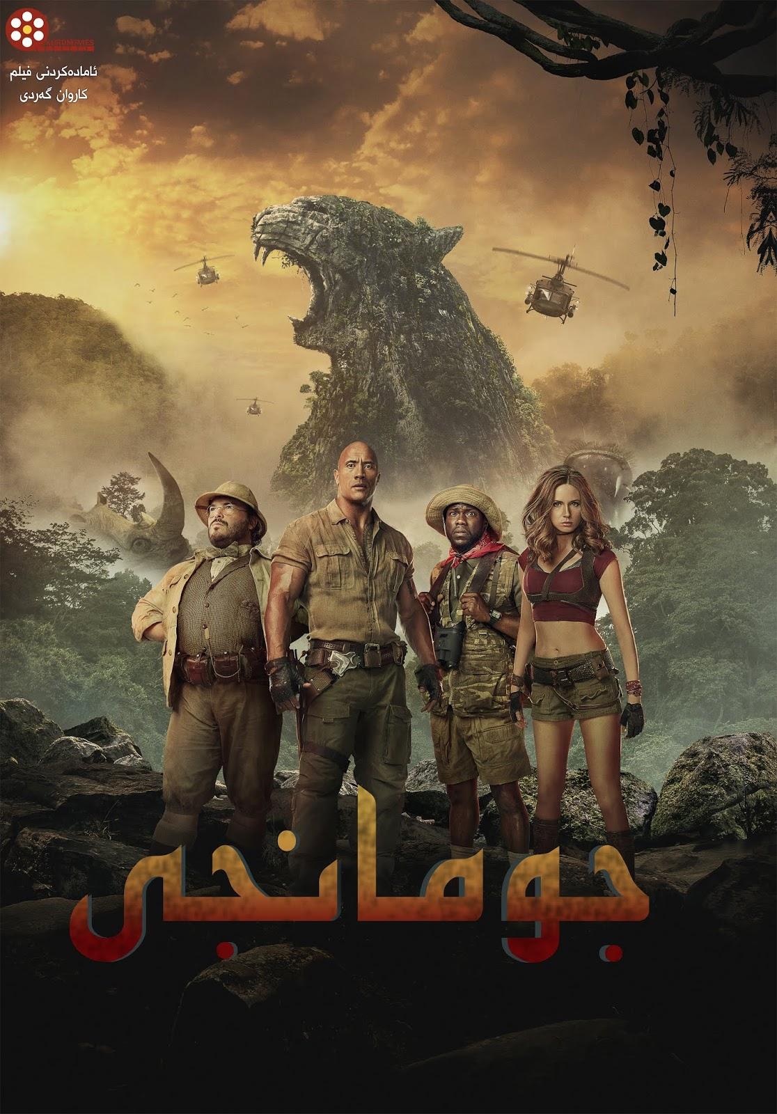 فیلمی دۆبلاژكراوی كوردی  فیلمی دۆبلاژی كوردی Jumanji: Welcome to the Jungle (2017)