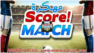 تحميل لعبة سكور ماتش Score Match apk مهكرة جاهزة Full Hack Mod اخر اصدار للأندرويد