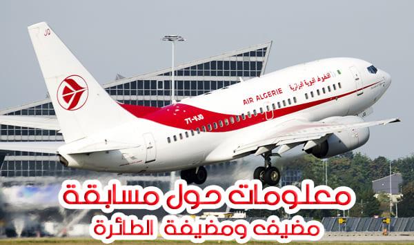 شروط دخول مسابقة لتكوين مضيفين ومضيفات الطيران في الخطوط الجوية الجزائرية
