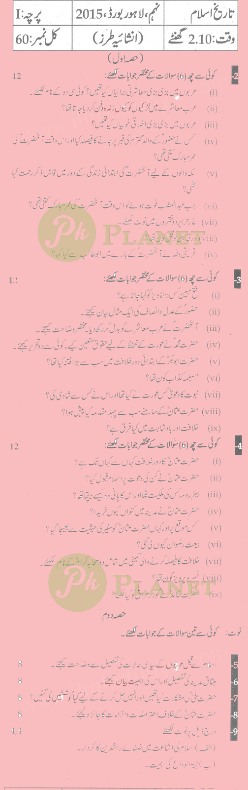 Past Papers of 9th Class Lahore Board 2015 History of Islam