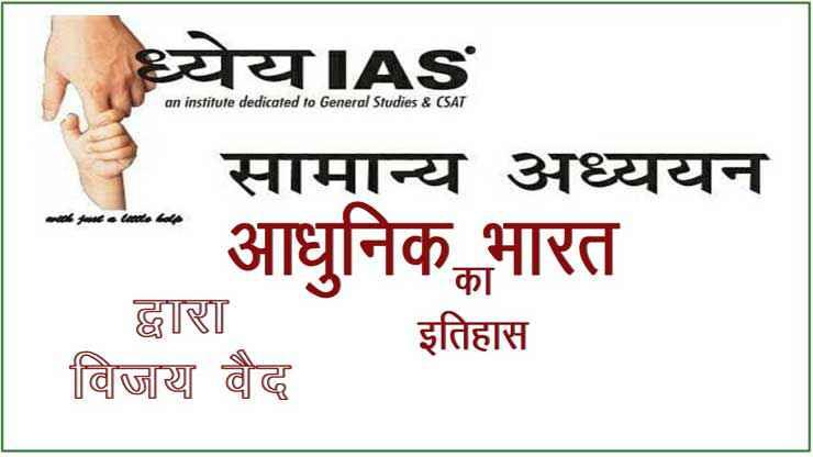 आधुनिक भारत । Modern India notes in hindi pdf free download