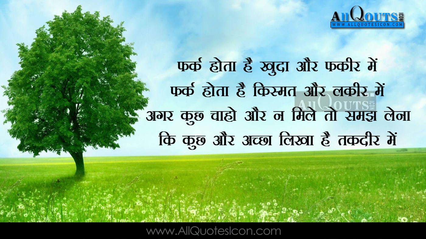 Wallpapers Hindi Shayari Life Inspirational Quotespictures Www