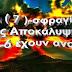 Οι σεισμοί είναι μια προειδοποίηση! Οι 7 σφραγίδες της Αποκάλυψης: Οι 6 έχουν ανοίξει..!!  Πότε θα ανοίξει και η τελευταία....;;