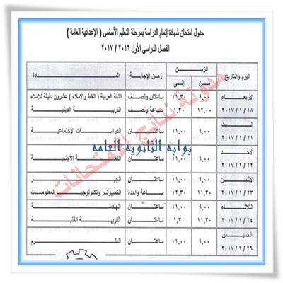 جدول مواعيد امتحانات نصف العام بالسويس 2017 الترم الاول ( ابتدائى - اعادادى - ثانوى )
