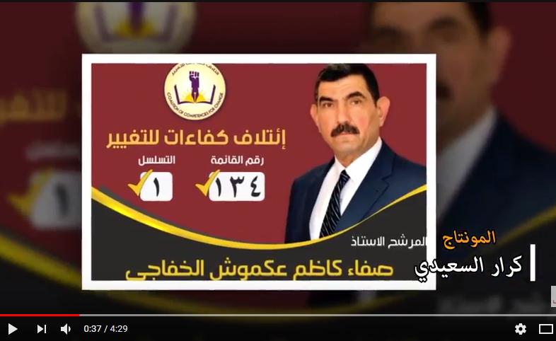 نتائج انتخابات البرلمان العراقي 2018