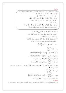 المعادلات التحويلات النقطية مجموعة الأعداد 4-min.png