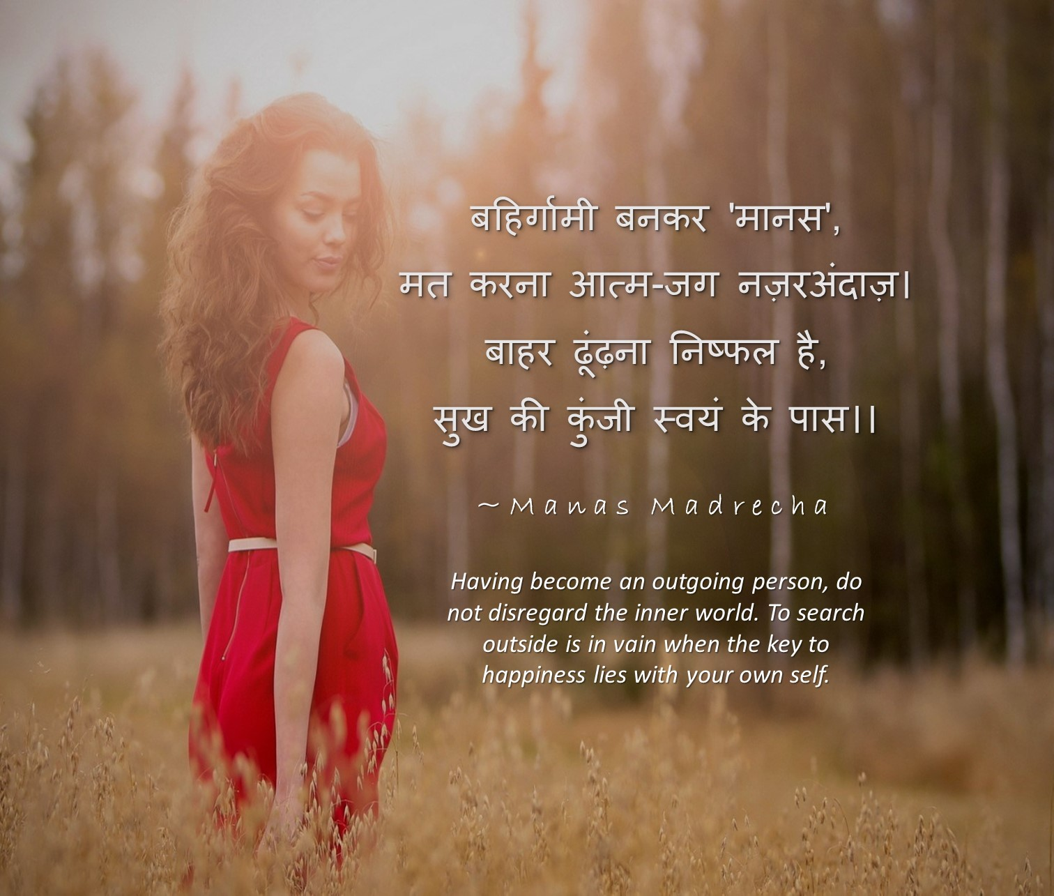 girl in sunshine, girl in nature photography, girl wearing red, hot girl in red, girl mood wallpaper, sad girl in nature, happy girl in nature, girl in forest, alone girl standing, Manas Madrecha, Manas Madrecha blog, simplifying universe, hindi poem on self, hindi quotes, hindi shayari, inspirational poem, inspirational quotes, motivational quotes, first talk about yourself, pehle khud ki baat karo,