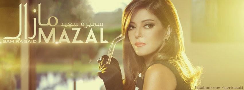 Listen Samira Said 2013  Mazal The Stunning Return Of