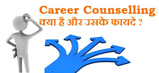 What is Career Counselling & benefits of it (In Hindi) - Image