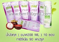 บิม 100