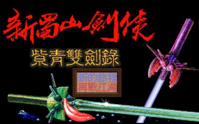【Dos】新蜀山劍俠之紫青雙劍錄+完整攻略,懷舊武俠角色扮演遊戲!