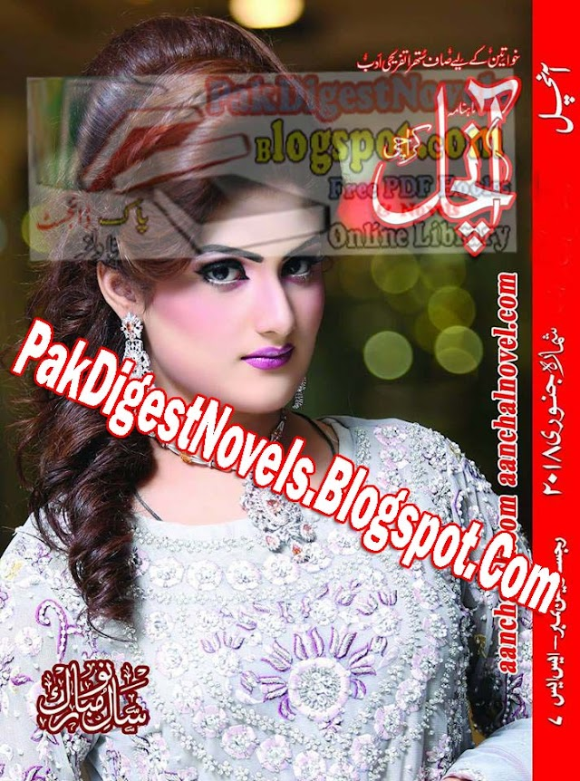 Aanchal Digest January 2018 Pdf Free Download