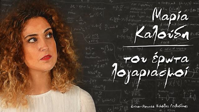 Μαρία Καλούδη - «Του έρωτα λογαριασμοί» - νέο single