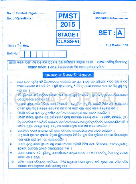 Pathani Samanta Mathematics Scholarship Test 2015 (Stage 1 - Class - VI [6th])  PDF Question Papers Download, free question paper pdfr download 2015 pmst class vi exam