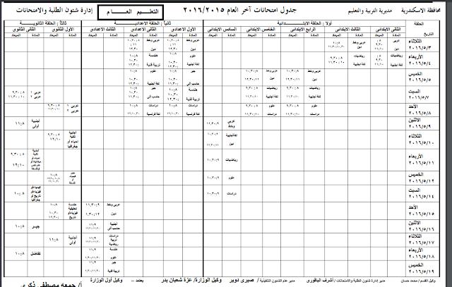 جدول امتحانات أخر العام 2016 محافظة الاسكندرية