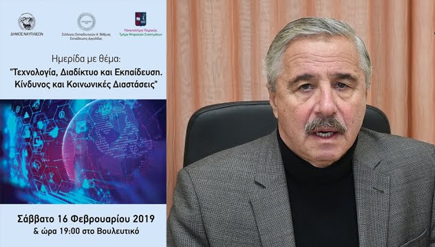 """Κάλεσμα Μανιάτη για την ημερίδα στο Ναύπλιο """"Τεχνολογία, Διαδίκτυο και Εκπαίδευση"""" (βίντεο)"""