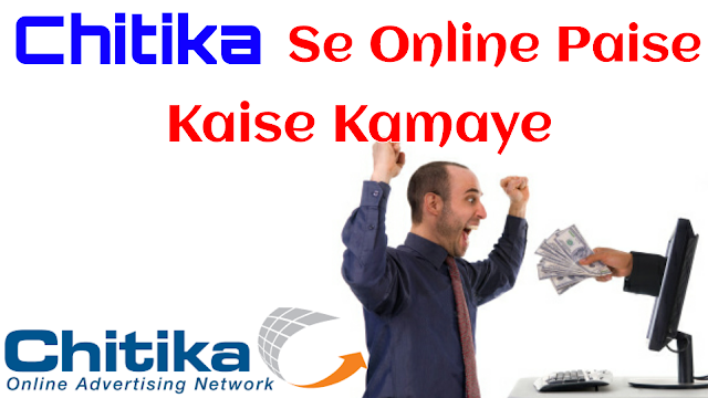 Online internet se Paise kaise kamaye hindi me jane Chitika ke Ads lagakar. How to make money online from Chitika