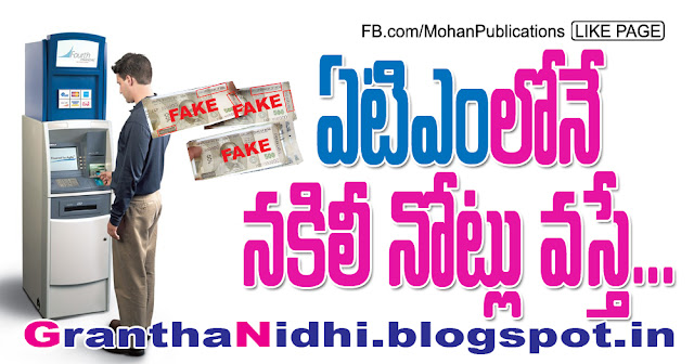 ఏటీఎంలోనే నకిలీ నోట్లు వస్తే.. ATM fake notes ATM Fake Notes Cash Currency Indian Currency Banks in india Indian corporate banks Fake Currency bhakthi pustakalu bhakti pustakalu bhakthipustakalu bhaktipustakalu