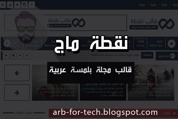 قالب نقطة ماج الاحترافي لمدونات بلوجر بأحدث نسخة مجانا