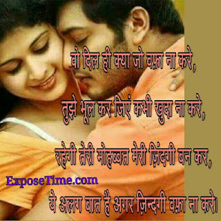 love-shayari-collection