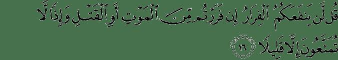Surat Al Ahzab Ayat 16