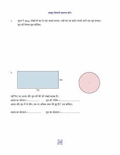 Geometry Worksheets | Area and Perimeter Worksheets