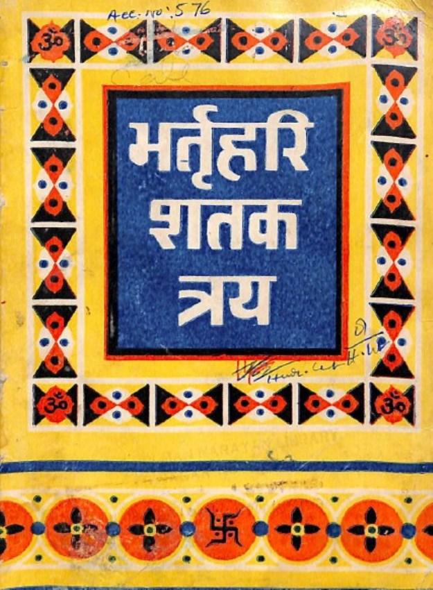 bhartrahari-shatak-tray-yogiraj-bhartrahari-भर्त्रहरि-शतक-त्रय-योगिराज-भर्त्रहरि