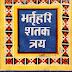 भर्त्रहरि शतक त्रय : योगिराज भर्त्रहरि | Bhartrahari Shatak Tray : by Yogiraj Bhartrahari Hindi PDF Book