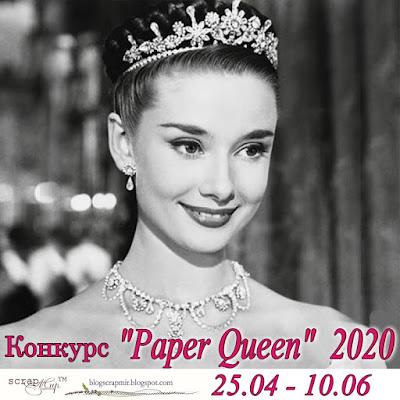 """Конкура """"Paper Queen"""""""