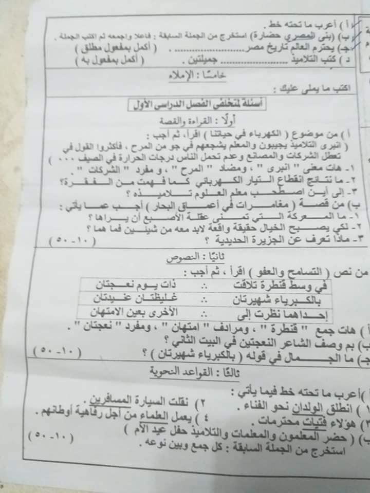 تجميع امتحانات العربي والعلوم والدراسات والانجليزي للصف الخامس الابتدائي ترم ثاني 2019 58377078_2341798116099639_1293278609183604736_n