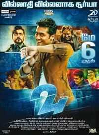 24 (2016) Hindi - Tamil Full Movies Download 500mb HDRip