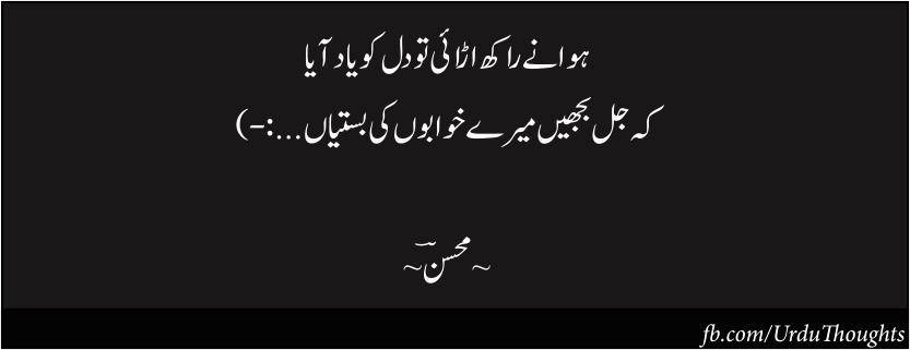 Dil-ko-Yaad-aya-Urdu-Sad-Poetry